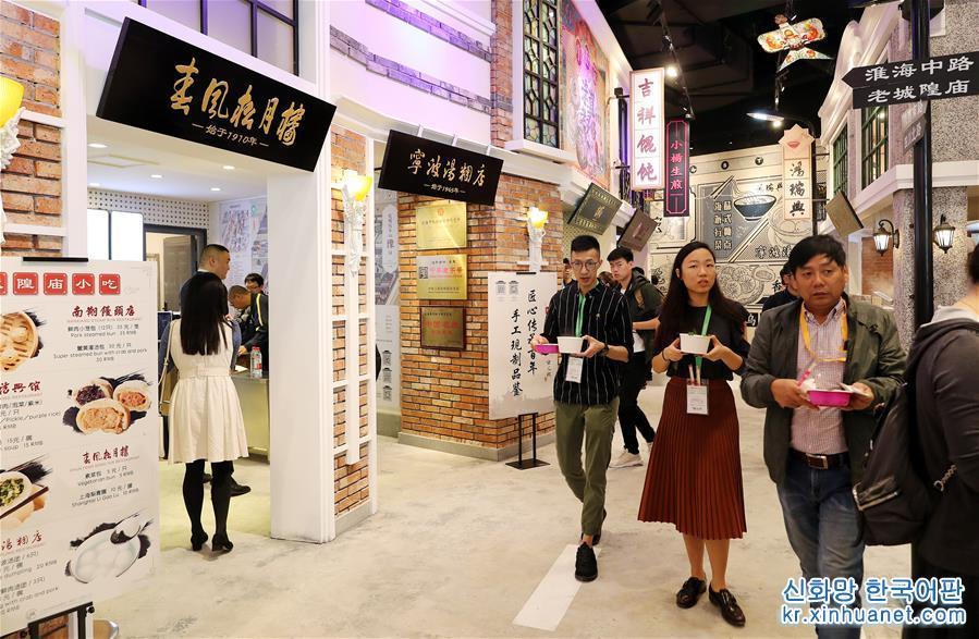 수입박람회서 전통의 맛 음미…국제컨벤션센터에 '상하이 특색 간이음식관' 등장