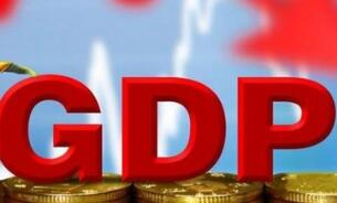 第三季度GDP增长6.5% 经济转型升级深化