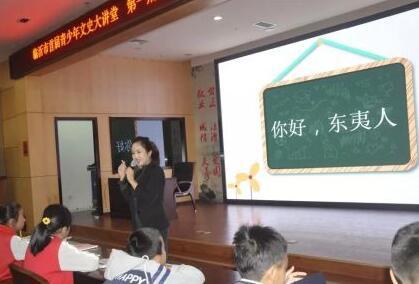 临沂市启动首届青少年文史大讲堂