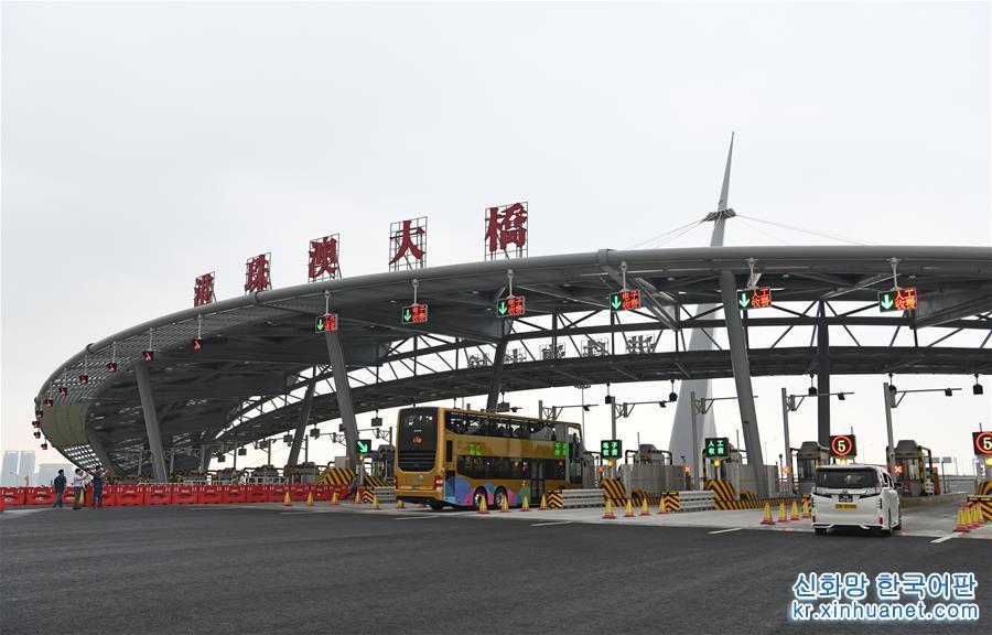 10월24일, 첫 승용차가 마카오 출입국관리소 도로를 주행하고 있다. 24일 홍콩과 마카오, 광둥성 주하이를 잇는 세계 최장 해상대교 강주아오(港珠澳) 대교가 정식 개통됐다. [촬영/신화사 기자 장진자(張金加)]
