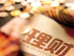 344款银行理财产品门槛降至1万元