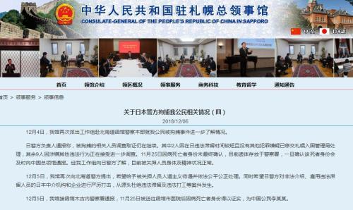 图片来源:中国驻札幌总领馆网站截图