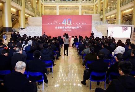 山东教育改革开放40年图片展开展