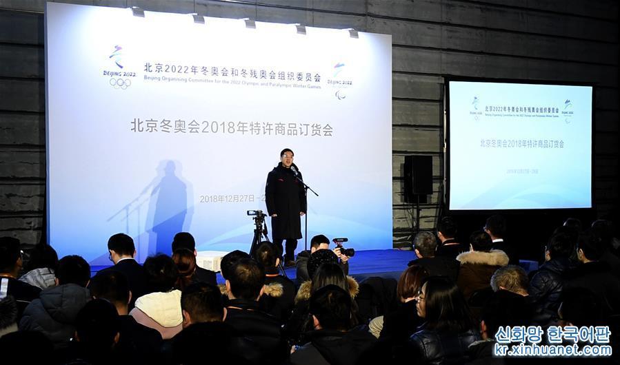 12월28일, 베이징 2022년 동계올림픽대회 및 동계패럴림픽대회 조직위원회가 우커쑹(五棵松) 농구공원에서 베이징 동계올림픽대회 2018년 라이선싱 상품 런칭쇼를 열었다. 이는 베이징 동계올림픽대회 라이선싱 경영 계획 공식 가동 이후 열린 첫 런칭쇼다. 사진은 런칭쇼 현장.(12월28일 촬영) [촬영/신화사 기자 장천린(張晨霖)]<br/>