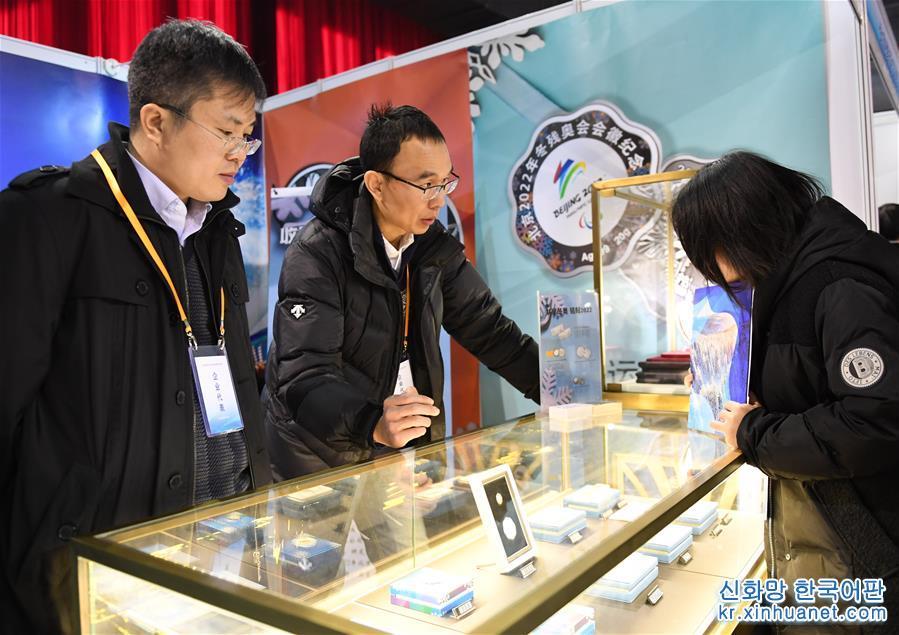 12월28일, 베이징 2022년 동계올림픽대회 및 동계패럴림픽대회 조직위원회가 우커쑹(五棵松) 농구공원에서 베이징 동계올림픽대회 2018년 라이선싱 상품 런칭쇼를 열었다. 이는 베이징 동계올림픽대회 라이선싱 경영 계획 공식 가동 이후 열린 첫 런칭쇼다. [촬영/신화사 기자 장천린(張晨霖)]<br/>