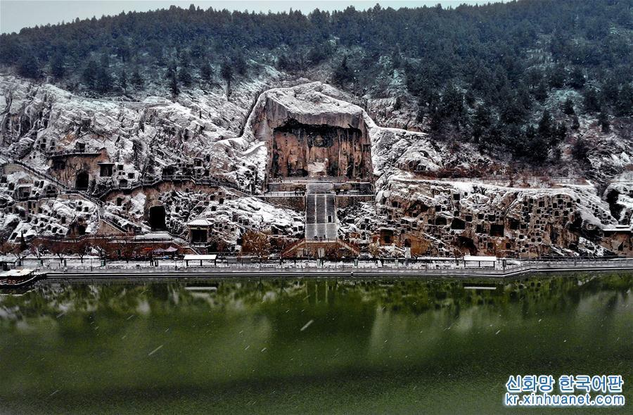 1월 9일, 눈 내린 후의 허난(河南) 뤄양 룽먼석굴 관광구역은 온통 은빛으로 단장되어 마치 한 폭의 서서히 펼쳐진 수묵화를 방불케 했다. [촬영/ 신화사 기자 리안(李安)]<br/>