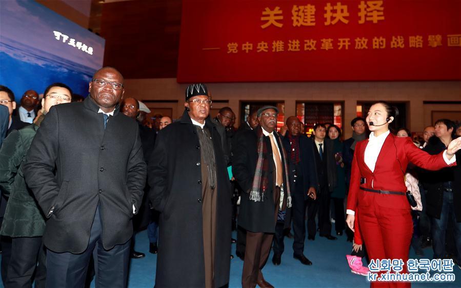 1월 16일, 아프리카 사절단이 &lsquo;위대한 변혁&mdash;개혁개방 40주년 경축 대형 전람회&rsquo;를 참관했다. [촬영/ 신화사 기자 판쉬(潘旭)]<br/>