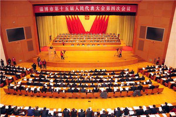 淄博市十五届人大四次会议隆重开幕
