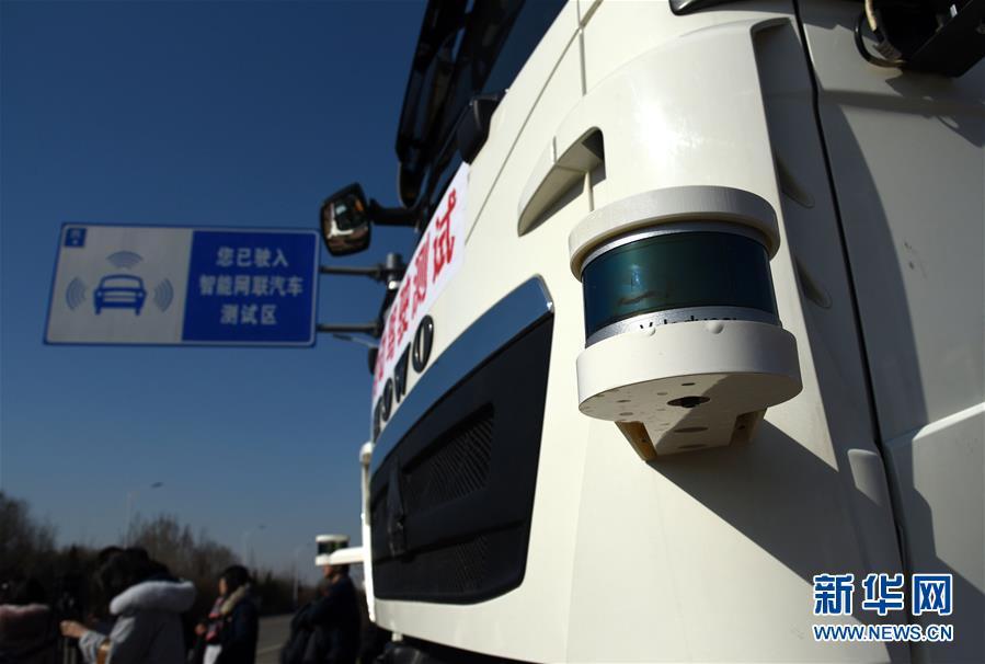 <br/>  1月22日,&ldquo;永利国际投注平台市5G通信智能网联汽车测试道路启动活动&rdquo;在永利国际平台第一条智能网联汽车测试道路进行。<br/>