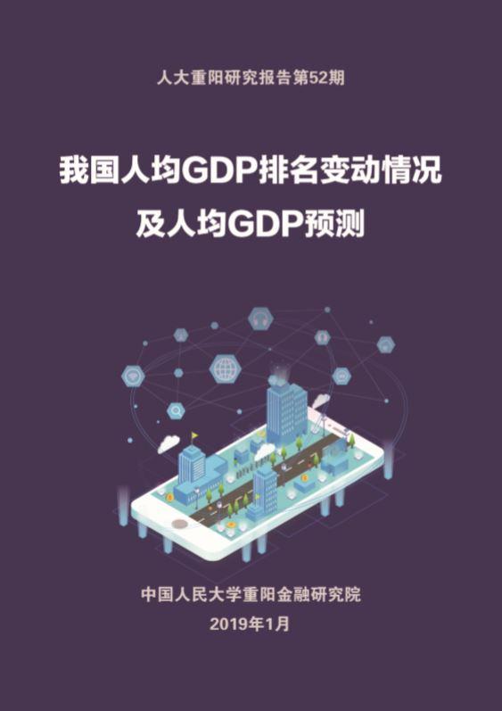 中 인민대, 2020년까지 중국 1인당 실질 GDP 성장률 6% 이상 전망