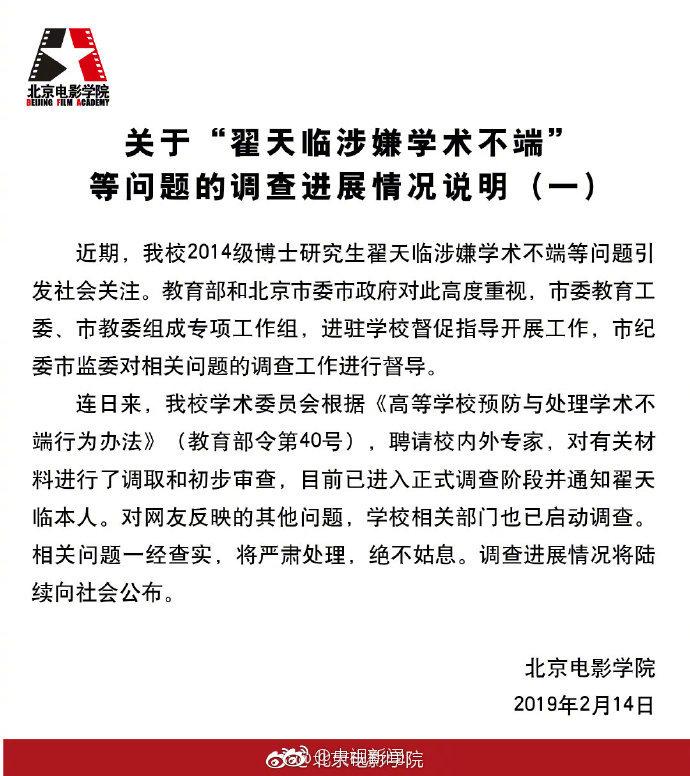 北京电影学院公布翟天临事件调查最新进展