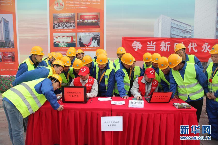 """3月3日,中建三局北京公司项目工地举办""""传承工匠精神 建设品质家园""""雷锋精神进工地主题活动。这是志愿者为农民工免费提供代购,在网上购买牙膏、纸巾等生活用品。"""