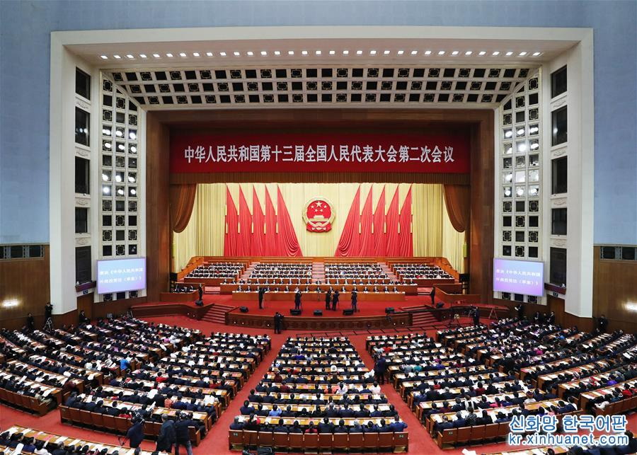 3월 15일, 제13기 전국인민대표대회 제2차회의가 베이징 인민대회당에서 폐막회를 가졌다. [촬영/ 신화사 기자 류빈(劉彬)]<br/>