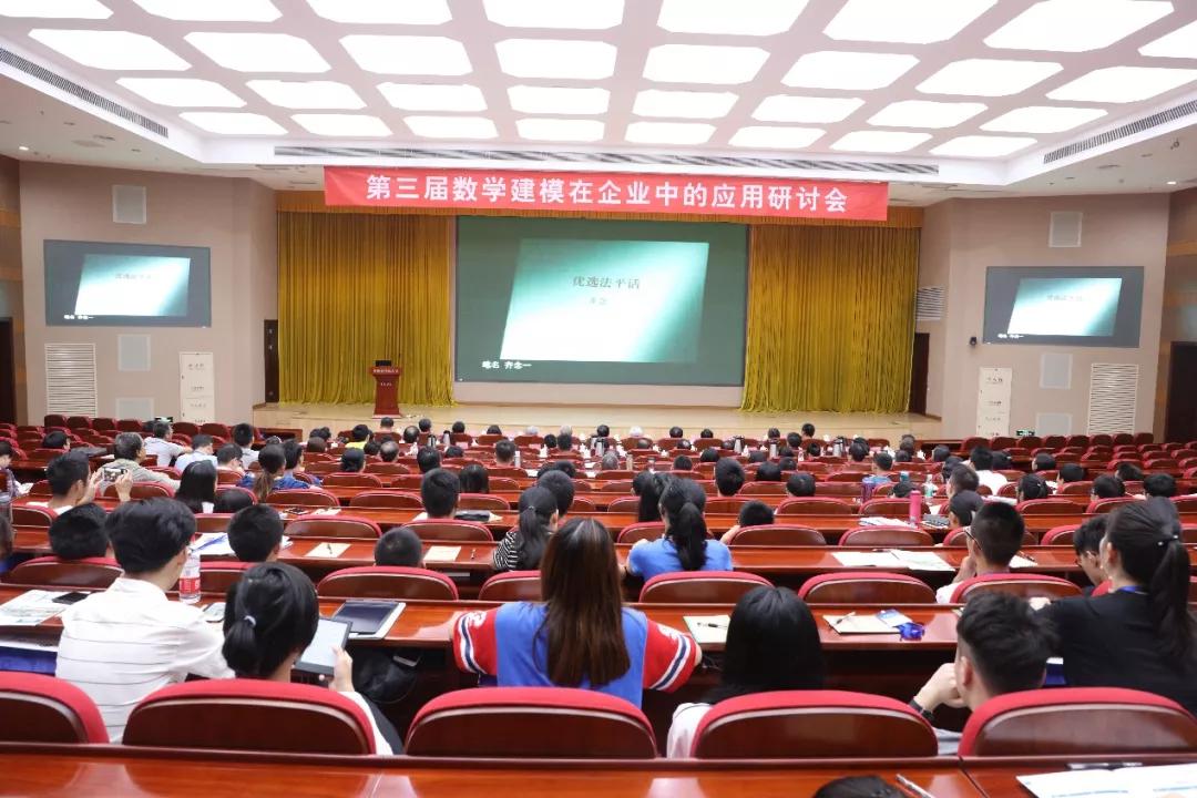 2019年電大經濟數學_西南財經大學經濟數學學院2019保研夏令營通知
