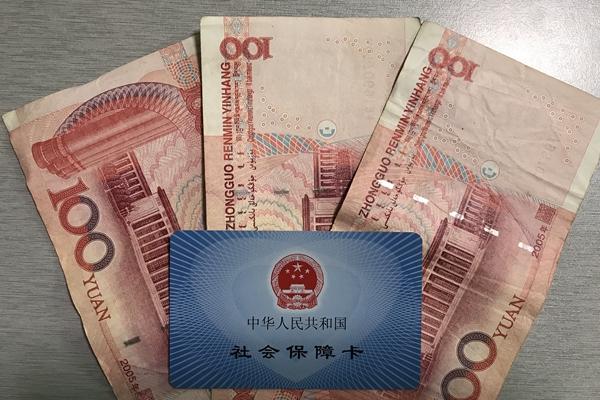 社保费率5月1日起下调 预计降费规模将达8000亿元