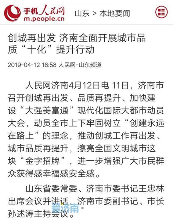 """央媒省媒点赞济南:擦亮""""金字招牌"""" 开启古城蝶变新征程"""