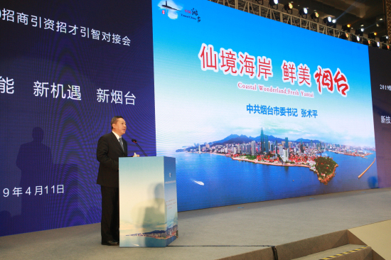 Yantai hosts promotional event to lure investment in Hangzhou