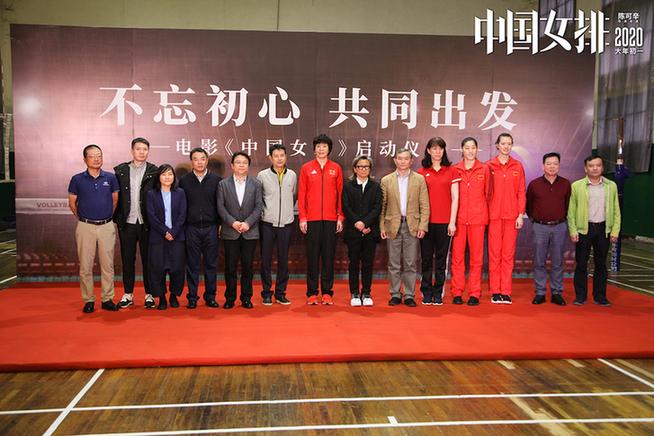 电影《中国女排》定档春节 为女排东京奥运加油鼓劲