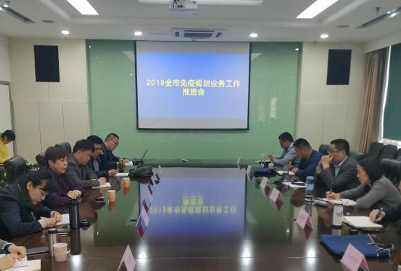 济南市疾控中心召开全市免疫预防业务工作推进会
