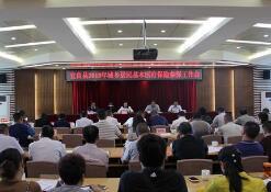 潍坊市:诸城市召开卫生健康暨医保医养工作会议