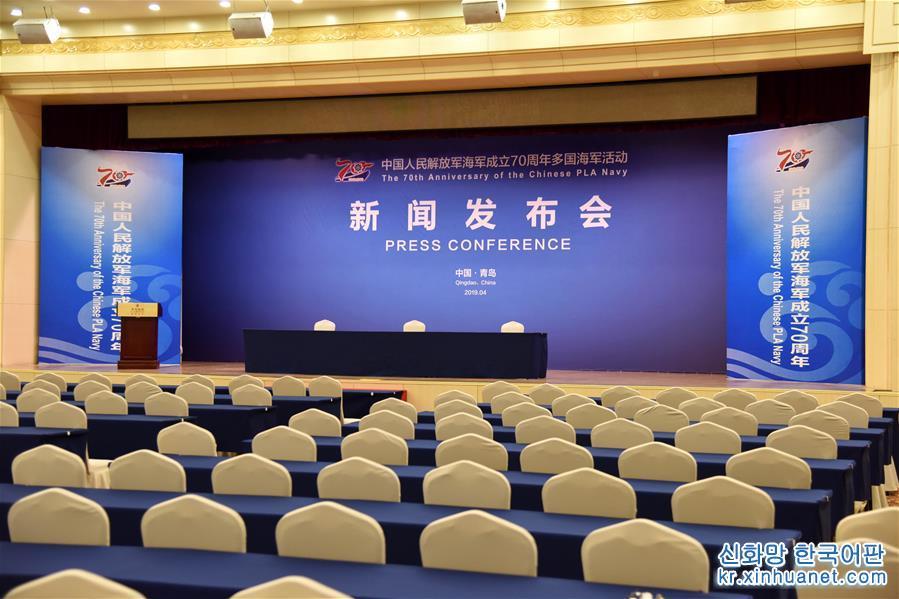 (社会)(1)人民海军成立70周年多国海军活动新闻中心启用