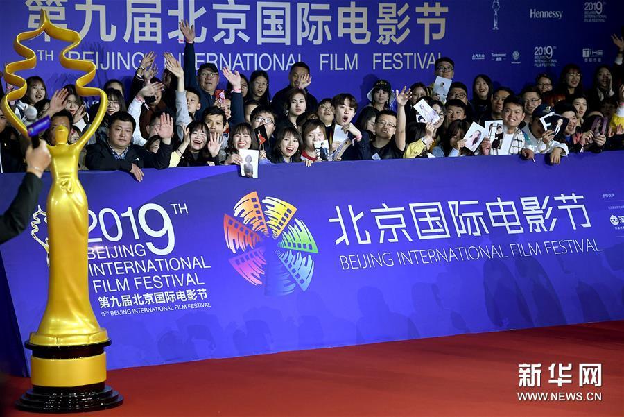 4月20日,影迷们在闭幕红毯上。 当日,第九届北京国际电影节在北京怀柔国家中影数字制作基地闭幕。 新华社记者 唐奕 摄