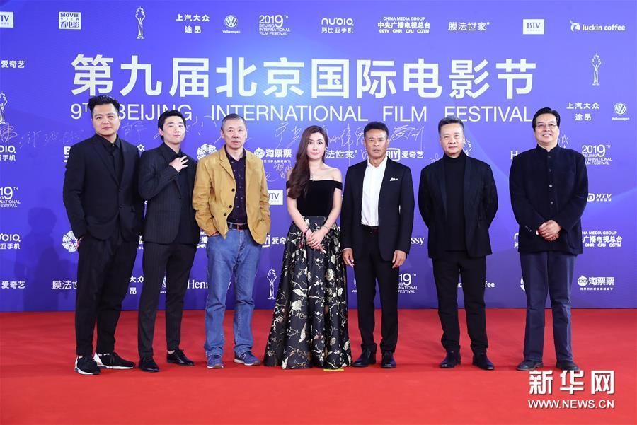 4月20日,电影《古城片警》剧组成员亮相闭幕红毯。 当日,第九届北京国际电影节在北京怀柔国家中影数字制作基地闭幕。 新华社记者 张玉薇 摄<br/>