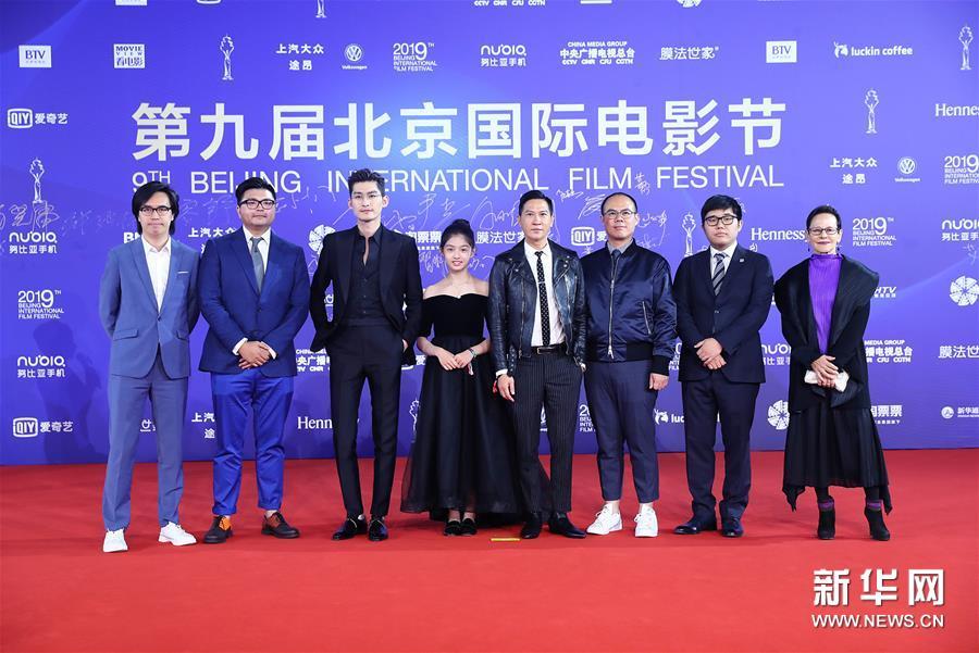 4月20日,电影《催眠&middot;裁决》剧组成员亮相闭幕红毯。 当日,第九届北京国际电影节在北京怀柔国家中影数字制作基地闭幕。 新华社记者 张玉薇 摄<br/>