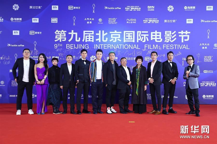 4月20日,电影《一级指控》剧组成员亮相闭幕红毯。 当日,第九届北京国际电影节在北京怀柔国家中影数字制作基地闭幕。 新华社记者 张玉薇 摄<br/>