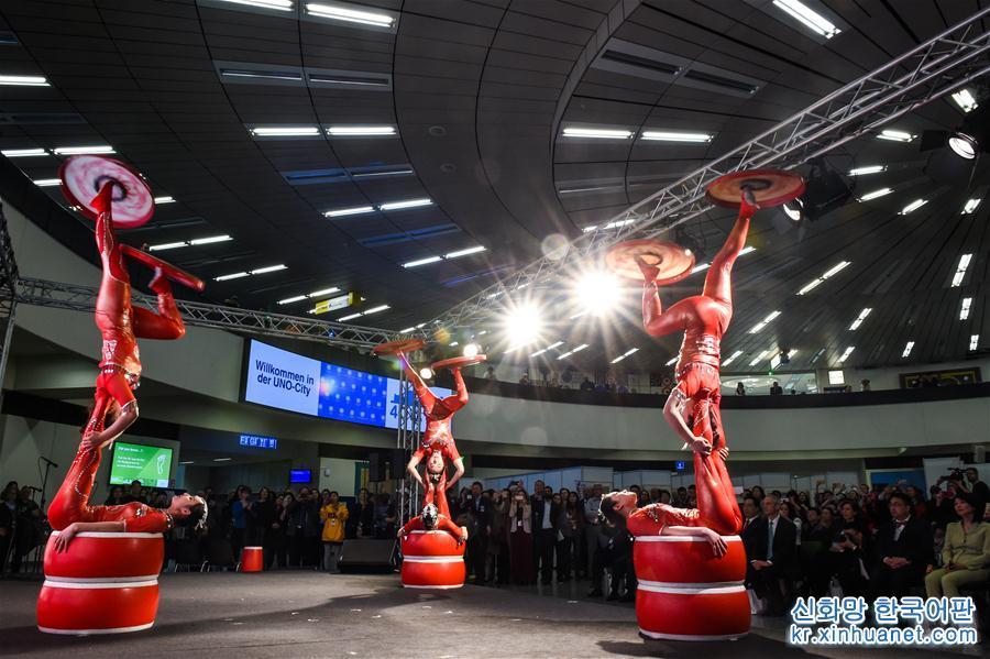 5월 6일, 유엔비엔나사무국 주재 중국대표단 주관 하에, '아름다운 중국, 세계와 손잡고'를 주제로 한 중국어의 날 행사가 유엔비엔나사무국 중앙 원형홀에서 개막했다. 현장에 중국의 전통 서화 작품이 전시되었고 중국의 전통 희곡과 서커스 공연도 했다. [촬영/ 신화사 기자 궈천(郭晨)]
