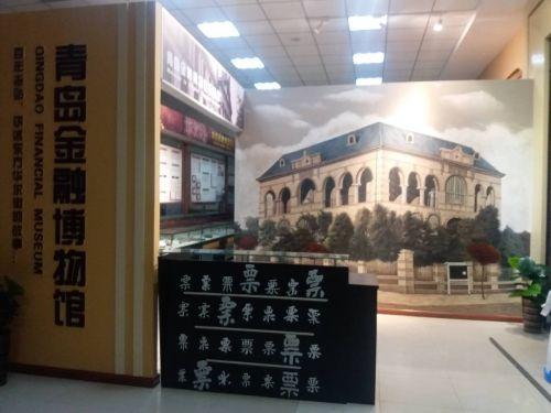 青岛金融博物馆1