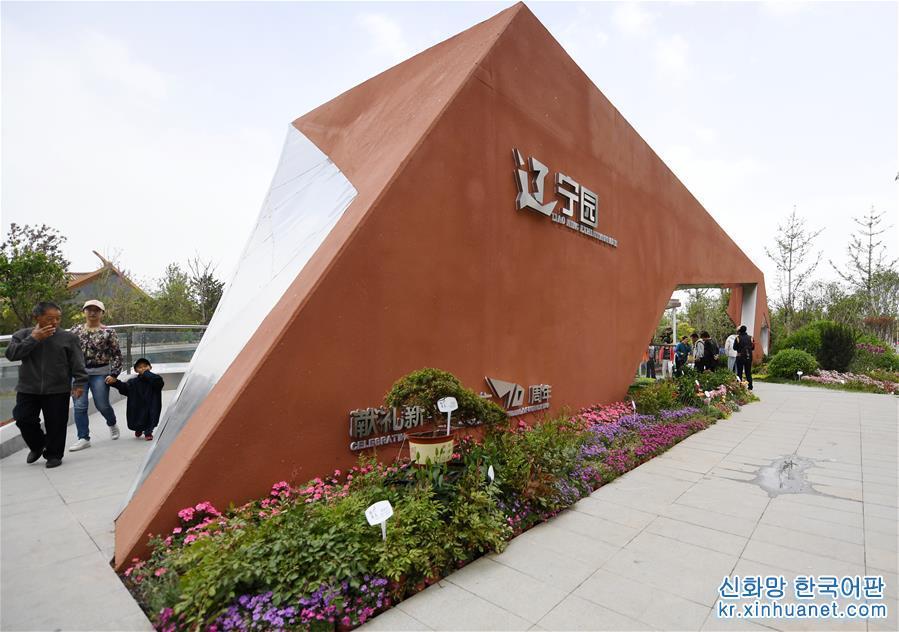 2019년 중국 베이징 세계원예박람회 &lsquo;랴오닝의 날&rsquo; 행사 개막식 및 랴오닝 우수 특산물 설명회가 19일 베이징 세계원예박람회장에서 개최되었다. [촬영/신화사 기자 장천린(張晨霖)]<br/>
