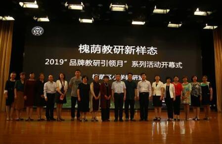 """济南槐荫区""""2019品牌教研引领月""""系列活动正式启动"""
