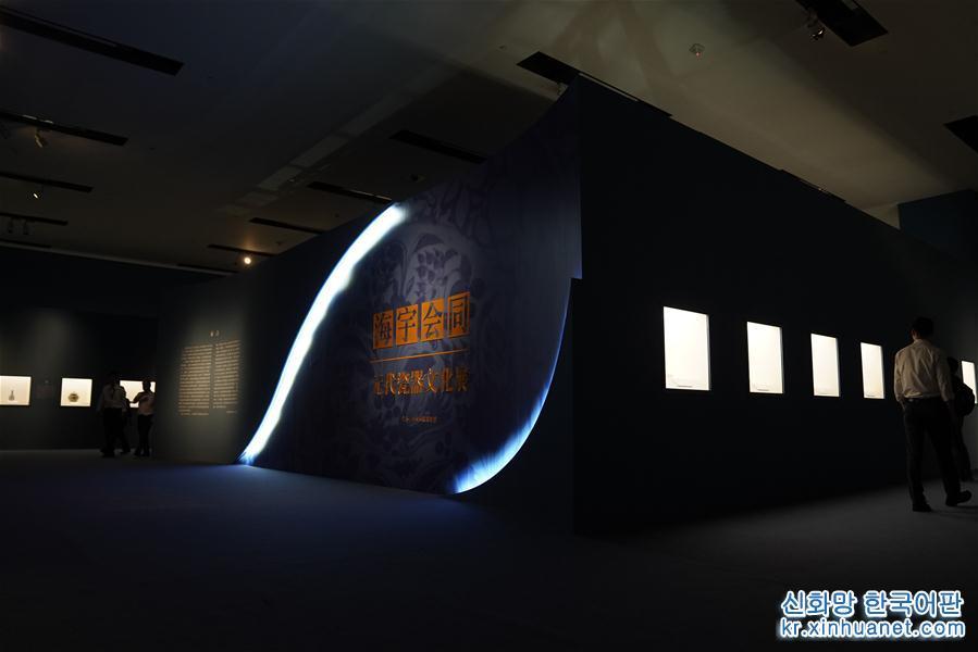 5월 21일, 중국국가박물관이 주관한, 국내 11개 박물관이 소장한 대표적 문화재를 한곳에 모은 '해우회동(海宇會同)—원나라 도자기문화전'이 베이징 중국국가박물관에서 성대하게 개막했다. 원나라 도자기 위주로 96점의 대표적인 문화재가 이번 전시에 모습을 드러냈다. [촬영/ 신화사 기자 진량콰이(金良快)]