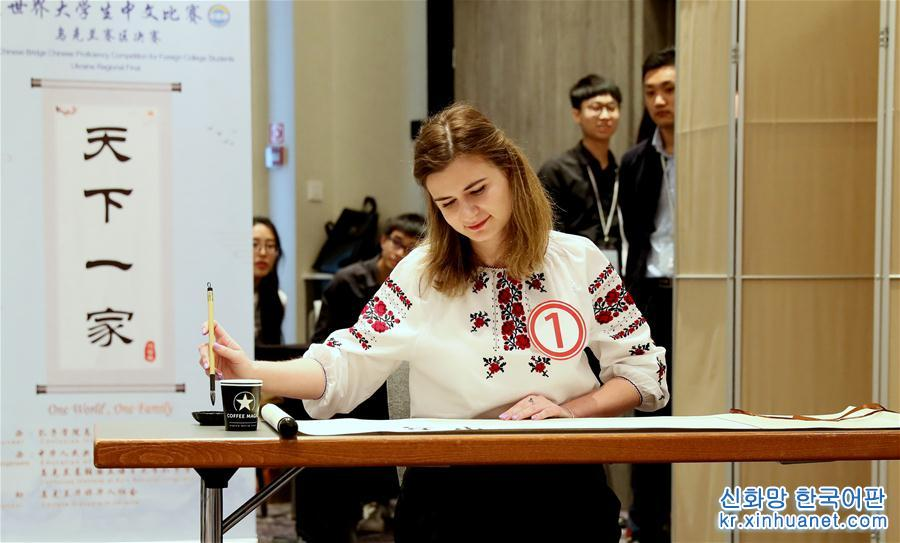 제18회 '한어교(漢語橋)' 세계 대학생 중국어대회 우크라이나 지역 결승전이 25일 우크라이나 수도 키예프에서 진행되었다. [촬영/ 신화사 기자 천쥔펑(陳俊鋒)]