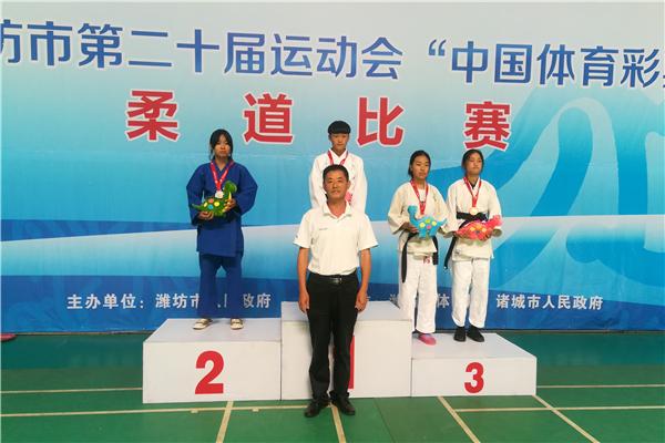 潍坊第20届运动会柔道比赛闭幕 360余名运动员参赛