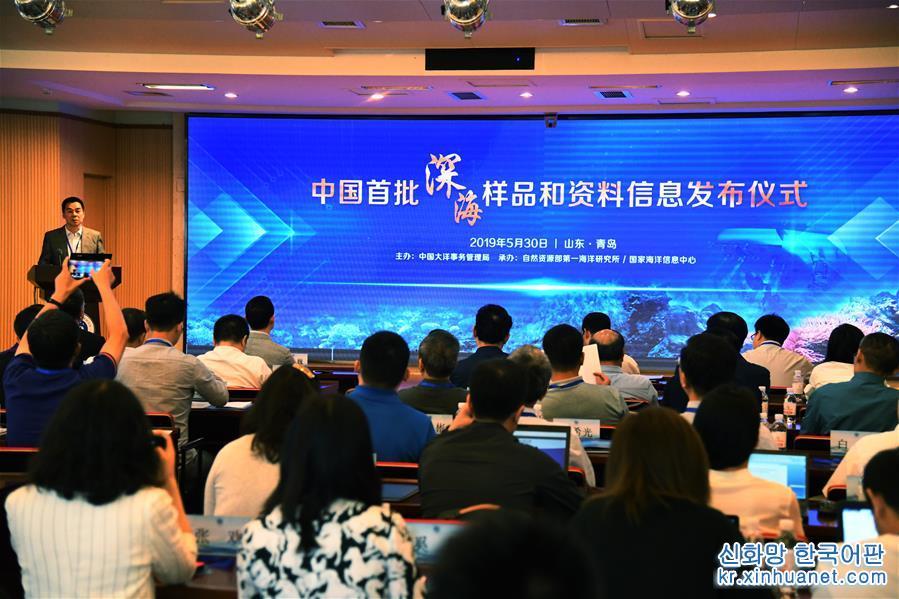 5월 30일, 자연자원부는 산둥(山東) 칭다오(青島)에서 처음으로 중국의 심해 샘플과 자료 정보를 공개하는 행사를 가졌다. 이번에 공개된 심해 샘플은 1,955개 지점에서 수집한 총 6,062점의 샘플 목록이고 여기에 샘플을 수집한 위치, 샘플 유형, 수집한 지점의 수량, 샘플 가짓수과 샘플 수량 등 구체적인 정보가 포함되었다. 이번에 공개한 심해 자료는 자발적으로 공개하는 자료와 신청에 의해 공개하는 자료 두가지로 나뉜다. 자발적으로 공개한 자료에 1992년에서 2017년까지의 36차 항행을 통해 입수한 해양수문, 해양기상, 해양생물, 해양화학과 항행 중 특기사항 등 내용이 망라되었고 신청에 의해 공개한 자료에는 25차 항행과 관련된 자료 목록과 88개 연구과제 자료 목록이 포함되었다. [촬영/ 신화사 기자 리쯔헝(李紫恒)]<br/>