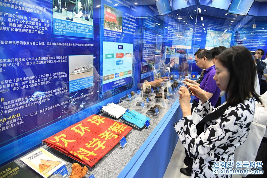 5월 30일, 자연자원부는 산둥(山東) 칭다오(青島)에서 처음으로 중국의 심해 샘플과 자료 정보를 공개하는 행사를 가졌다. 이번에 공개된 심해 샘플은 1,955개 지점에서 수집한 총 6,062점의 샘플 목록이고 여기에 샘플을 수집한 위치, 샘플 유형, 수집한 지점의 수량, 샘플 가짓수과 샘플 수량 등 구체적인 정보가 포함되었다. 이번에 공개한 심해 자료는 자발적으로 공개하는 자료와 신청에 의해 공개하는 자료 두가지로 나뉜다. 자발적으로 공개한 자료에 1992년에서 2017년까지의 36차 항행을 통해 입수한 해양수문, 해양기상, 해양생물, 해양화학과 항행 중 특기사항 등 내용이 망라되었고 신청에 의해 공개한 자료에는 25차 항행과 관련된 자료 목록과 88개 연구과제 자료 목록이 포함되었다. [촬영/ 신화사 기자 리쯔헝(李紫恒)]