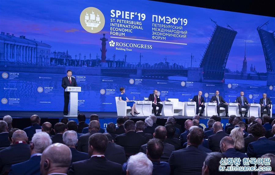 (XHDW)习近平出席第二十三届圣彼得堡国际经济论坛全会并致辞
