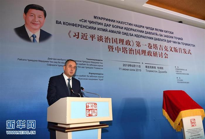 '시진핑 국정운영을 말하다' 제1권 타지크어판 출판기념회 및 중국-타지키스탄 국정운영 세미나 두샨베서 개최