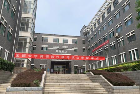 济南市2019年上半年全国大学英语四、六级考试开考