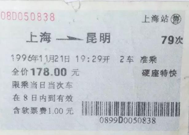 火车票的故事