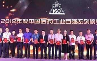 2018年永利国际网站医药工业百强系列榜单发布