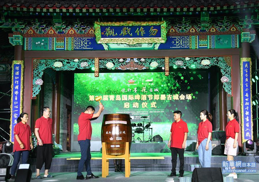 (经济)(1)第29届青岛国际啤酒节即墨古城会场启幕