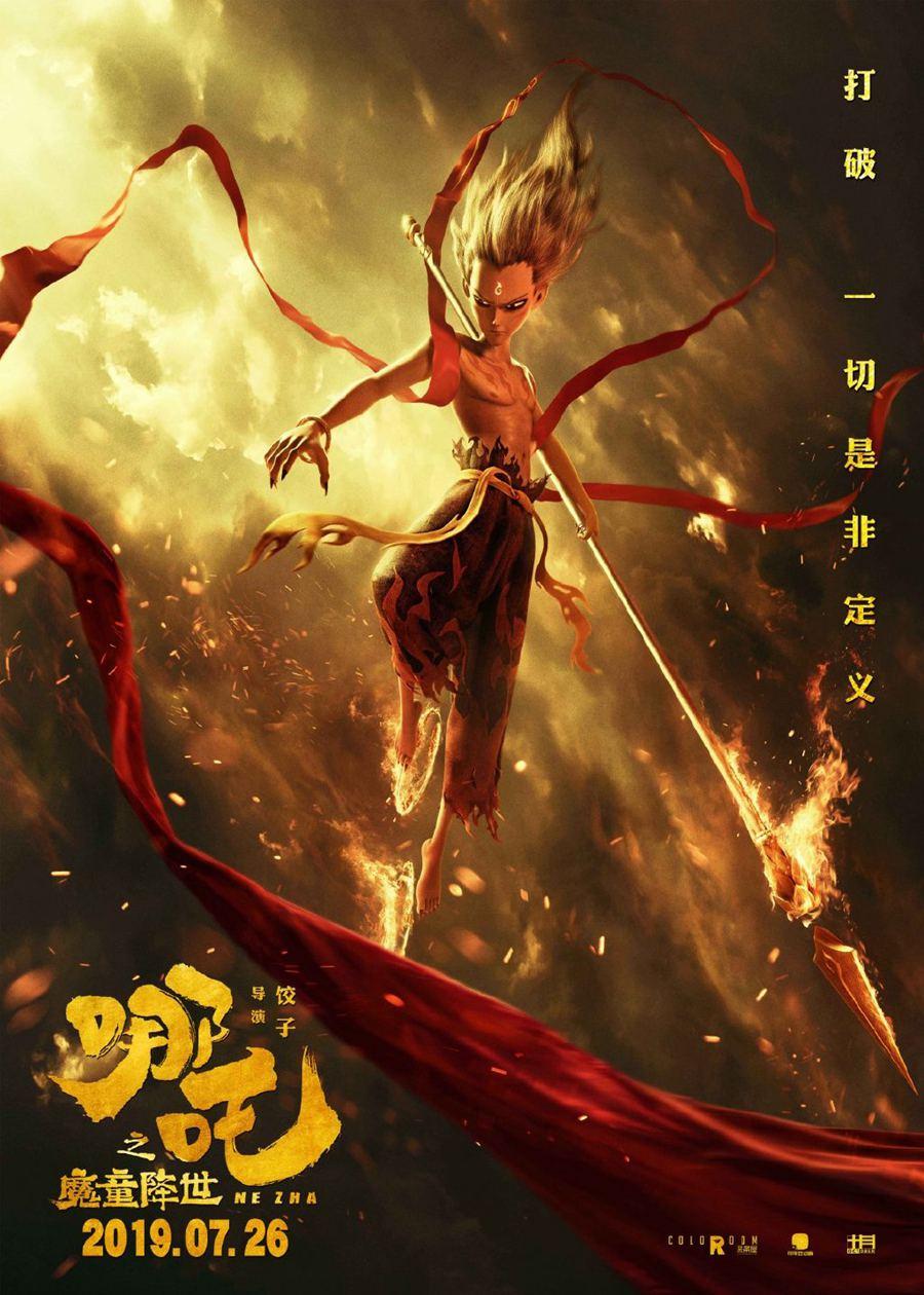 중국 애니 ''나타지마동강세(哪吒之魔童降世)'' 공식 포스터 [사진 출처: '나타지마동강세' 공식 웨이보]