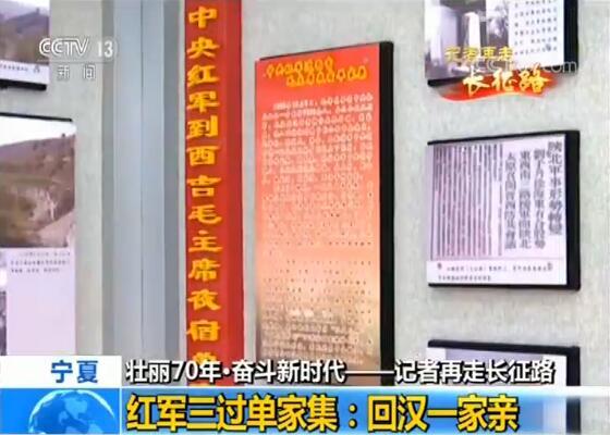 【壮丽70年·奋斗新时代——记者再走长征路】红军三过单家集:回汉一家亲