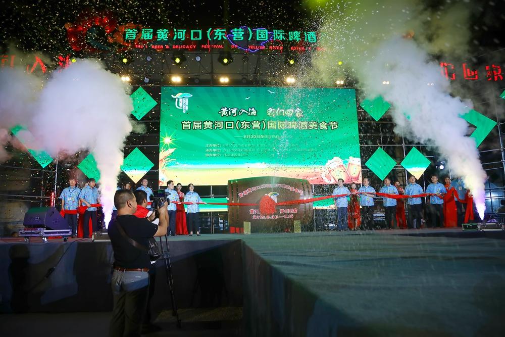 首届黄河口(东营)国际啤酒美食节开幕
