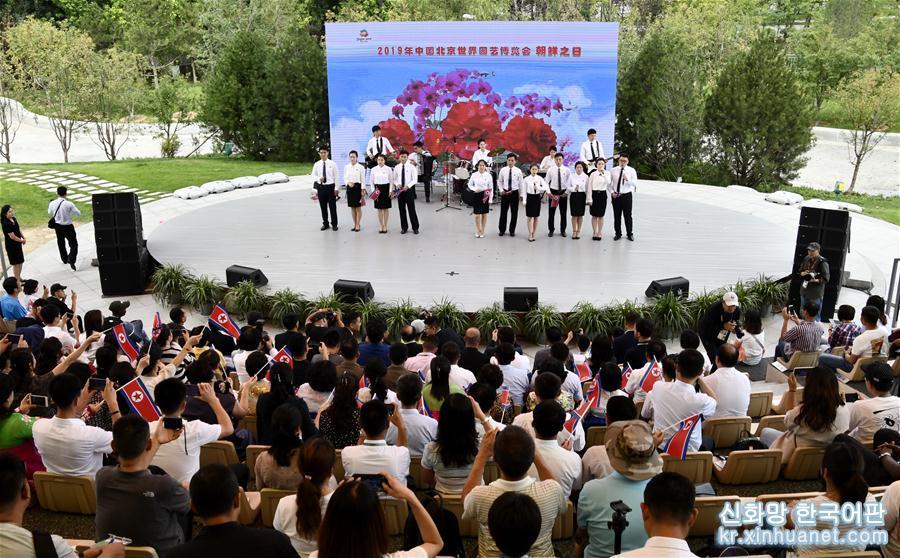 2019년 중국 베이징세계원예박람회 &lsquo;조선 국가의 날&rsquo; 행사가 9일 베이징세계원예박람회 전시구역에서 진행되었다. [촬영/ 신화사 기자 리신(李欣)]<br/>