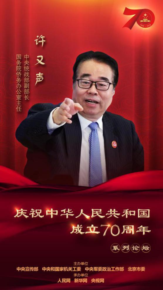 庆祝新中国成立70周年系列论坛第五场9月17日开讲