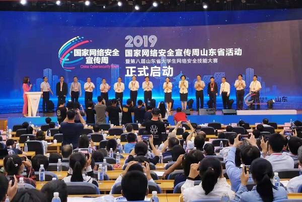 2019年国家网络安全宣传周万博manbetx官网手机版下载省活动在济南举行